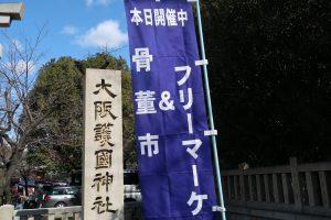 大阪護国神社日の丸マーケット